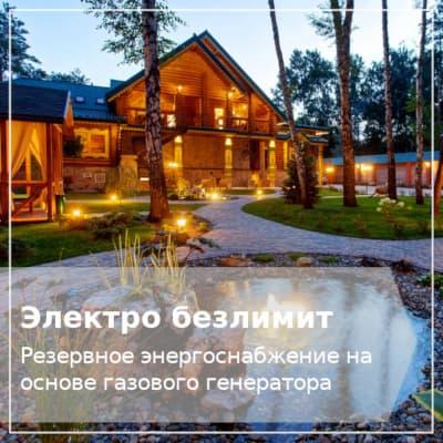 Резервное энергоснабжение загородного дома