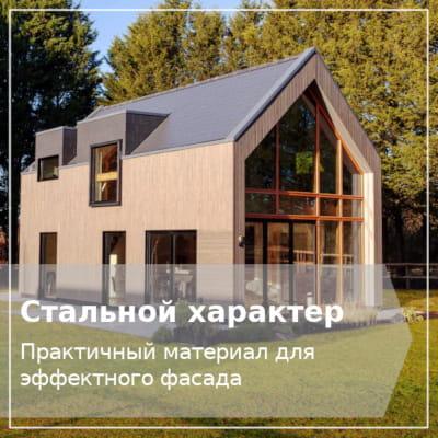Фасадная облицовка современного дома