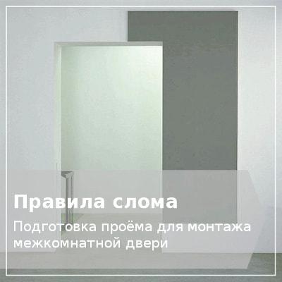 Проем для межкомнатной двери