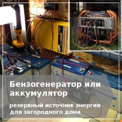 Резервный аккумулятор взамен генератора
