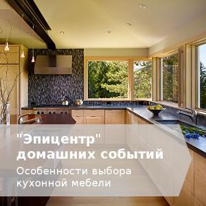 Планировка кухни загородного дома