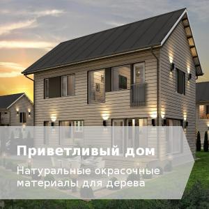 Материалы для окраски деревянного дома