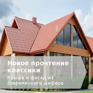 Крыша дома шифер