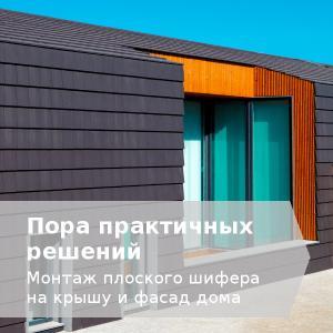 Крыша и фасад и плоского шифера