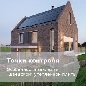 Плитный фундамент дома