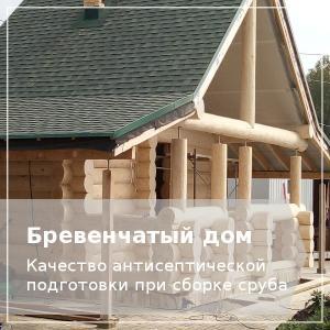 Здоровый бревенчатый дом
