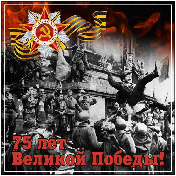Открытка День Победы