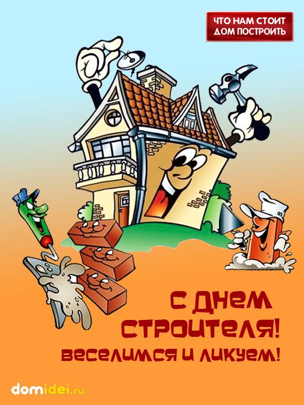 Поздравления построившему дом