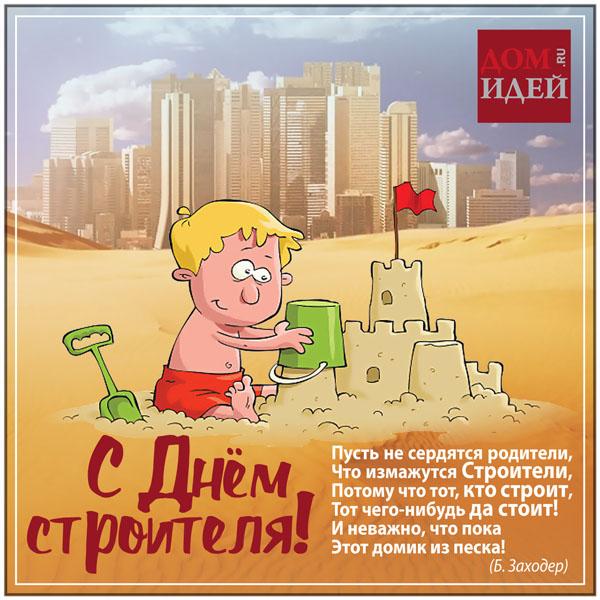 Поздравление C Днём строителя