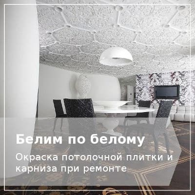 Окраска потолочной плитки