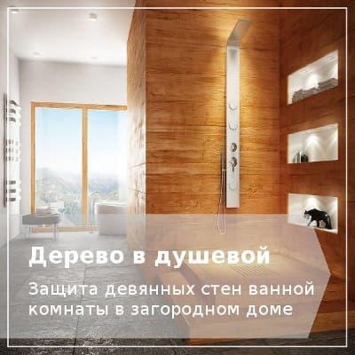 Защита от влаги деревянных стен