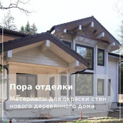 Новый деревянный дом из бруса