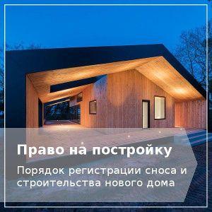 Новый загородный дом