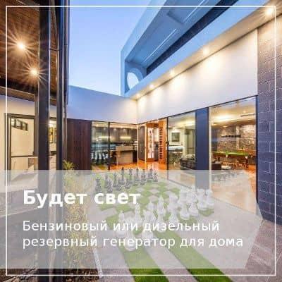 Резервное энергоснабжение для дома