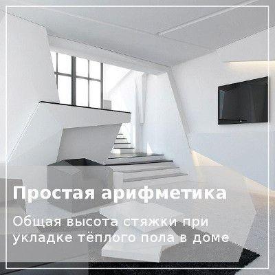 Тёплый пол на весь этаж дома