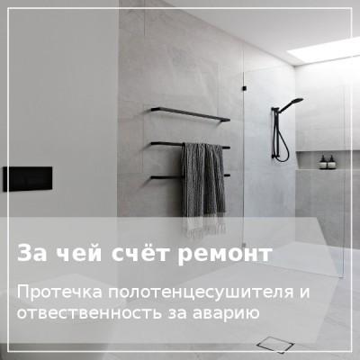 Ответственность за ремонт и замену полотенцесушителя