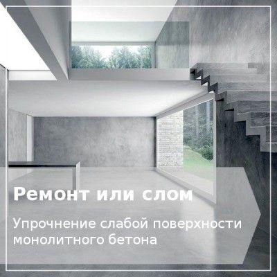 Упрочнение поверхности бетона