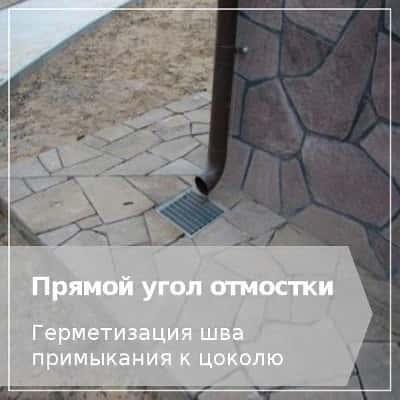 Каменная отмостка дома