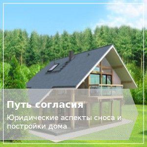 Снос и постройка дома