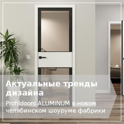 Двери Profildoors ALUMINUM