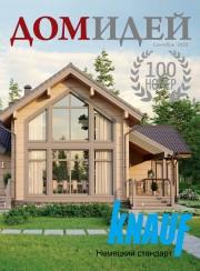 Журнал ДОМ ИДЕЙ 100