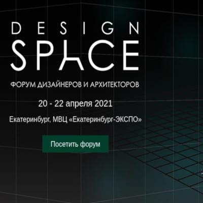 Build Ural и Design Space 2021
