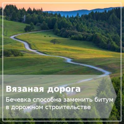 Решение для загородных дорог