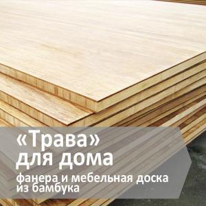 Фанера из бамбука