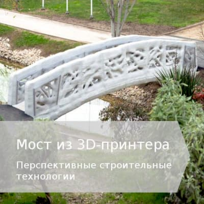 Мост напечатанный из бетона