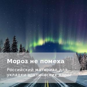 Автодорога в Арктике