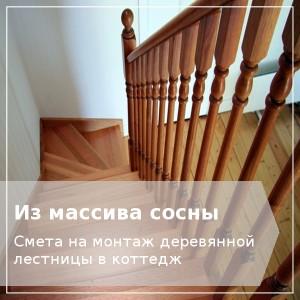 Монтаж деревянной лестницы в доме