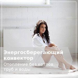 Обогреватель конвектор Коузи