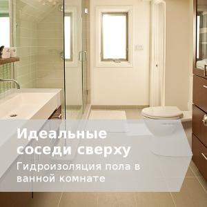 Гидроизоляция нормативы ванны гидроизоляция на обуховской обороне