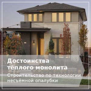 Монолитный бетонный дом по теплой опалубке